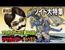 第48回「ゾイド大特集」