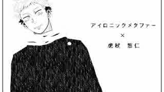 【MMD呪術廻戦】自作モデルでアイロニックメタファー
