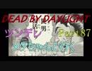 【Dead By Daylight】ツンデレメグちゃんと行くPart87【ゆっくり実況】