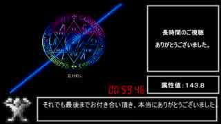 SFC版 真・女神転生Ⅰ RTA any% 59:46 Part2