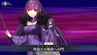 【FGO公式高画質版】スカサハ=スカディ宝具 死溢るる魔境への門  【Fate/Grand Order】