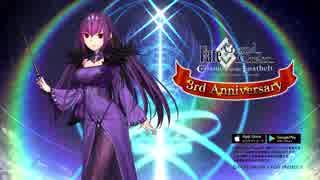 【FGO】Fate/Grand Order 新CM【Fate/Grand Order】