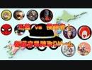 【MUGEN】正義vs侵略者!都道府県陣取りゲーム パート9