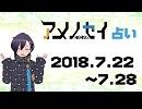 アメノセイ占い 2018.7.22~7.28