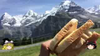 【ゆっくり】チキンの旅日誌 スイス  グルメ旅行⑬ シルトホルン 後編