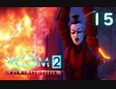 シリーズ未経験者にもおすすめ『XCOM2:WotC』プレイ講座第15回