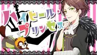 ハイヒール・プリンセス/うらたぬき thumbnail
