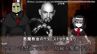 【ファントムゾーン劇場 悪魔編】 「現代の悪魔崇拝、自由のシンボルとしての悪魔」