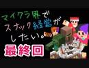 【Minecraft】マイクラ界でスナック経営がしたい最終回【ゆっくり実況】