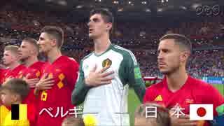 2018ロシアワールドカップ 日本代表ハイ