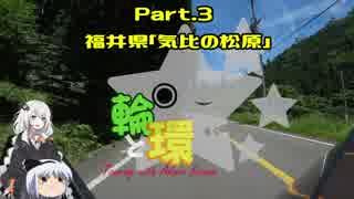 【紲星あかり車載】輪と環 part.3 福井・