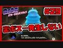 【完全クリア】裏ボスイベントが発生しない!オクト・エキスパンション #29【3号 ...