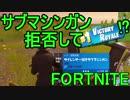 【日刊】初心者だと思ってる人のフォートナイト実況プレイPart38【Switch版Fortnite】