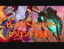 【Hearthstone】ハンター☆part109【実況】