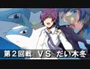 【ポケモンUSM】アグノム厨 vs だい木冬氏【Ultra battle SMa...