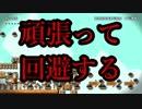 マリオでガチンコ勝負!【スーパーマリオメーカー】【#1】