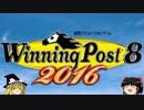 【ゆっくり実況】 霧雨牧場の野望~シンザンの系譜~ OP【ウイニングポスト 8 2016】