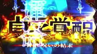 CRリング 呪い再び FPK Part.1