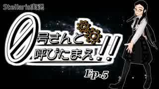 【Stellaris】ゼロ号さんと呼びたまえ!! Episode 5 【ゆっくり・その他実況】