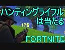 【日刊】初心者だと思ってる人のフォートナイト実況プレイPart39【Switch版Fortnite】