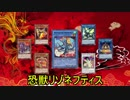 【遊戯王ADS】恐獣リゾネフティス
