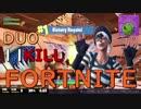【Fortnite】一級陽キャ建築士のフォートナイト #11【DUO/11kill】