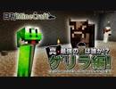 【日刊Minecraft】真・最強の匠は誰か!?ゲリラ編!絶望的センス4人衆がMinecraftをカオス実況!#5