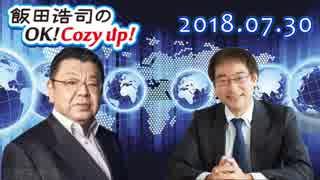 【須田慎一郎】飯田浩司のOK! Cozy up! 2018.07.30