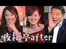 【夜桜亭日記 #77 after】水島総が視聴者の質問に答えます![桜H30/7/30]
