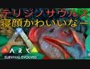 【ARK #5-4】テリジノサウルス リベンジ戦