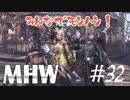 【MHW】視聴者と狩るマムタロト#32