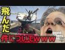 卍6【GTA5】飛べ!アフリカ系アメリカ人のフランクリン