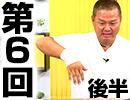 【会員限定】金村義明のニコ生★野球漫談(2018/7/27号) 2/2