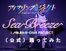 アイマリンプロジェクトvol.5 第1弾「Sea Breeze」 踊ってみた