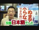 【訪日客に優しい日本】英語でもアナウンスが必要でしょう!