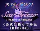 アイマリンプロジェクトvol.5 第1弾「Sea Breeze」 踊ってみた MIRROR