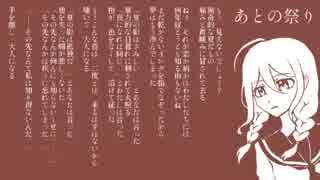 【IA】 あとの祭り 【オリジナル曲】
