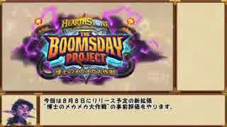 【Hearthstone】ゆっくり事前評価する&quo