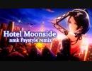 【デレマスリミックス】Hotel Moonside(nmk Psystyle Remix)