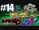 【初見プレイ】世界の平和<<<娯楽『ダーク・ルギア』#14