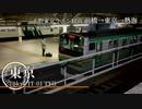 【駅名記憶】「東京テディベア」で上野東京ライン、湘南新宿ライン【Vo.波音リツ】