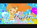 【オリジナル曲】空色フィロソフィー kirakira Arrange【NNI】