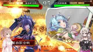 【群雄女性単】董白歌合戦の大戦道22【vs
