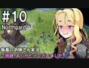 【NorthGard】族長のお姉さん実況 10【RTS】