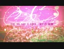 【Fate/UTAU】URUSaaA愛【エミヤオルタ】