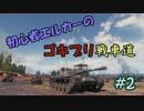 【WoT】初心者エルカーのゴキブリ戦車道 part2【AMX ELC bis】