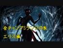 【LoL】全チャンプSランクの旅【エリス】Patch 8.14 (62/141)