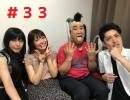 新ことだま屋本舗☆放送部#33 2/2