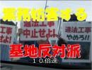 【沖縄の声】翁長知事、未だ「撤回」せず/活動家の妨害行為による交通渋...