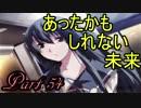 【Dies irae】アニメの補足が出来たらいいなぁ~実況プレイ動...